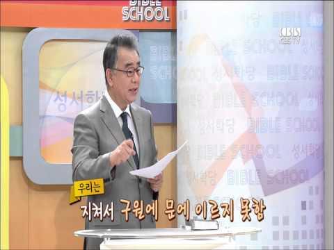 CBS 성서학당 성령론 1강