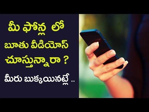 మొబైల్స్ లో బూతు వీడియోస్ చూస్తున్నారా ? || Don't Watch Porn on Your SmartPhones - Chai biscuit
