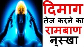 दिमाग तेज़ और स्मरण शक्ति कैसे बढ़ाए । Maximise Your Brain Power & Weak Memory