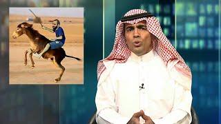 غانم الدوسري - بن سلمان فارس بلا حمار