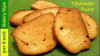 आसान तरीके से बनाये कुकर में बेकरी जैसा टोस्ट /bakery style cruncy ladi toast in cooker-No Oven