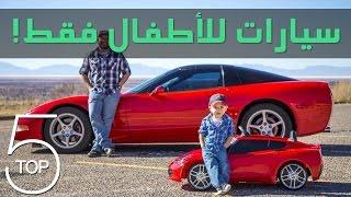 أفضل 5 سيارات أطفال في العالم