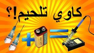 كيف تصنع بنفسك كاوي تلحيم بإستخدام الإبر...How to create your own soldering iron