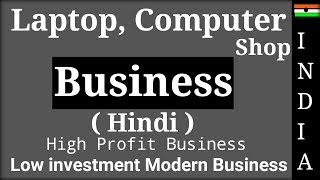 START LAPTOP AND COMPUTER SHOP BUSINESS   High Profitable Business   Dell,Asus,Sony,Intel   in Hindi