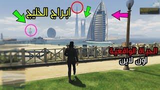 ابراج الخليج اون لاين بالمدينة : اون لاين قراند الحياة الواقعية 44# GTA 5