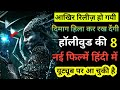 Top 8 New Hollywood Hindi Dubbed Movie Available On Youtube.Gehenna Hindi Dubbed Full Movie 2020 New
