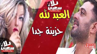 اغنية حزينة جدا جدا 2019 ✪ اللي علمك الحياة - احمد شمس ✪ اغاني حزينة يلا شعبي 2019
