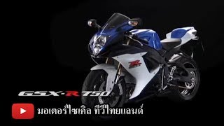 GSX-R750 GSX-R600 2019 ท้าชน YZF-R6 ZX-6R (26 พ.ค.61) motorcycle tv thailand