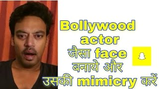 Mimicry app any bollywood actor [snepchat] mobile apps free download | मोबाइल ऐप्स