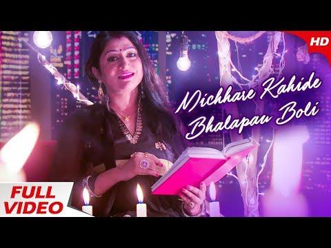 Xxx Mp4 Michhare Kahide Bhalapau Boli Studio Version Namita Agrawal Sidharth TV Sidharth Music 3gp Sex