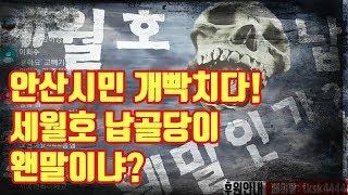 안산시민 개 빡치디!!)))화랑 유원지에 왠 세월호 납골당?