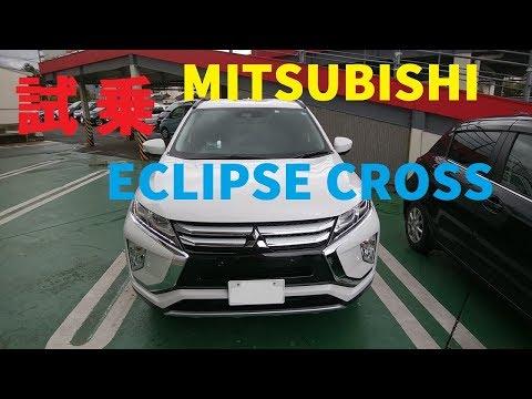 Xxx Mp4 三菱自動車 ECLIPSE CROSS 試乗してきました!! ´ー 3gp Sex