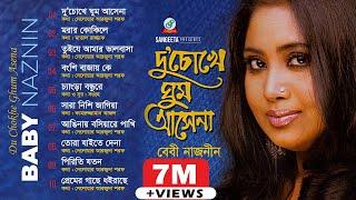 Du'Chokhe Ghum Ashena (দু'চোখে ঘুম আসেনা) | Full Audio Album | Baby Naznin | Sangeeta