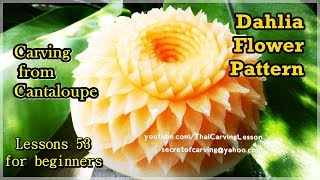 Dahlia Flower Carving from Cantaloupe,แกะสลักดอกรักเร่จาก แคนตาลูป,Lessons 53 for Beginners