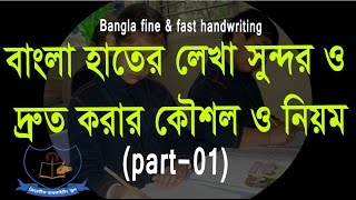 Magic of Bangla beautiful and quick handwriting