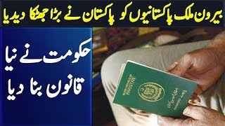 Government new law for overseas pakistanies