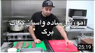 آموزش كباب برگ همراه با  جوادجواديhow to make kabab barg