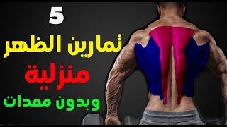 اقوى 5 تمارين الظهر تمارين منزلية لتقوية العضلات و لتعريض و بدون معدات