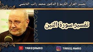 د.محمد راتب النابلسي - تفسير سورة التين