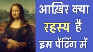 मोना लिसा की 23 रहस्यमयी बातें | 23 Mysteries About Mona Lisa | PhiloSophic
