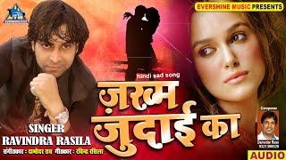 तेरी बेवफाई मुझे है रुलाई - Zakhm Judai Ka - Ravindra Rasila - Hindi Sad Song - Sai Recordds 2017