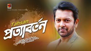 Bangla Hit Music Video | Porttaborton | by Tahsan |  Album Prottaborton | ☢☢ EXCLUSIVE ☢☢