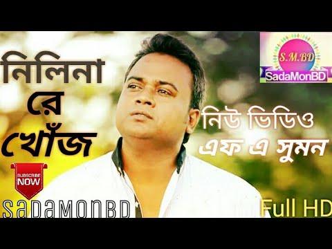 Nili Na Re Khoj Fa Sumon Bangla New Songs