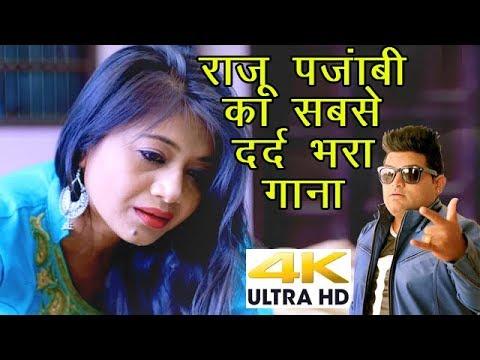 Xxx Mp4 2018 का सबसे हिट गाना Raju Punjabi का सबसे दर्द भरा गाना जुदाई Superhit Haryanvi Songs 2017 3gp Sex
