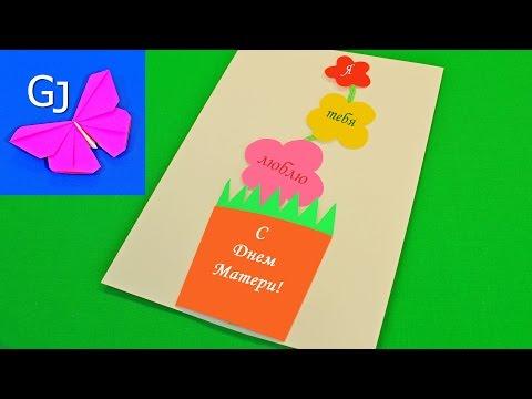 Как сделать открытку из бумаги маме на день рождения