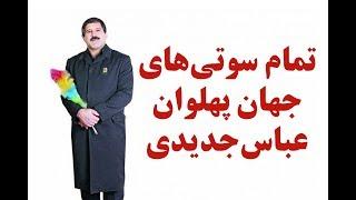 تمام سوتی های جهان پهلوان عباس خان جدیدی !
