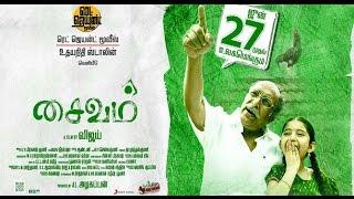 new tamil movies 2015 | Saivam |  tamil new movies 2015 full movie