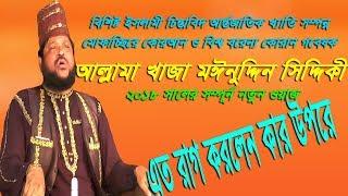 new bangla waz 2018 ।। আল্লামা খাজা মঈনুদ্দিন সিদ্দিকীর নতুন ওয়াজ ।। জলসা টিভি