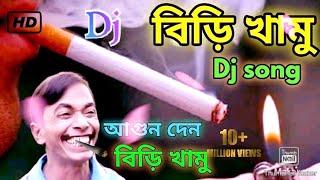 আগুন দেন বিড়ি খামু Dj| Chachi Agun Den Beri Khamu Song|Bangla Faunny Song 2020|