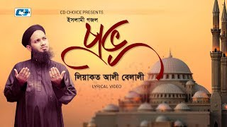 Provu   Liakot Ali Belali   Islamic Song 2017   Full HD