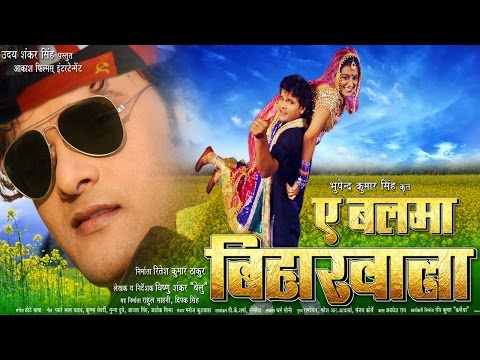 Xxx Mp4 बलमा बिहारवाला A Balma Bihar Wala Bhojpuri Super Hit Movie 2017 Khesari Lal Yadav 3gp Sex
