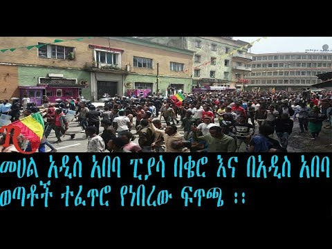 Xxx Mp4 Ethiopia መሃል አዲስ አበባ ፒያሳ በቄሮና በአዲስ አበባ ወጣቶች ተፈጥሮ የነበረው ፍጥጫ 3gp Sex