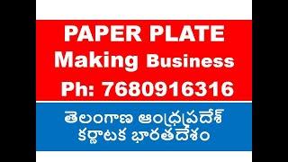 Phone 8688867011 paper plate making machine price in Hyderabad