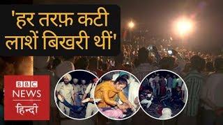 Amritsar rail accident on Dussehra: