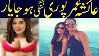 OMG Ayesha Omer Please Nangi Ho Jao | OMG unbeliveable