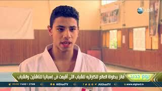 يوم جديد | المصري عبدالله هشام.. بطل العالم للناشئين في الكاراتيه