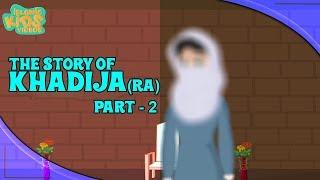 Family Of Prophet Muhammad (SAW) For Kids  | Khadija (RA) Wife Of Prophet | Part 2 | Islamic Stories
