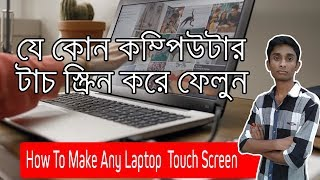 #1 Gedgets Review । How to Make Any Laptop Touch Screen  Magic!! । (Bangla)