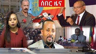 Ethiopia today news! ዛሬ በጣም አስደንጋጭ ዜና December 25, 2018. መታየት ያለበት