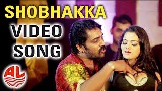 Chirayu || Shobhakka Video Song Uncut || Orata Prashanth || Shubha Punja || [HD]