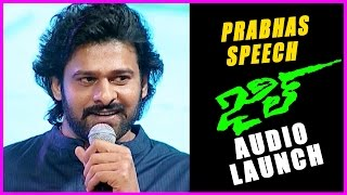 Bahubali Prabhas Full Speech @ Jil Audio Launch - Gopichand ,Raasi Khanna (HD)