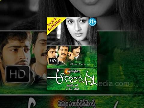 Aakasa Ramanna Telugu Full Movie || Allari Naresh, Meera Jasmine, Gowri Pandit || G Ashok || Chakri
