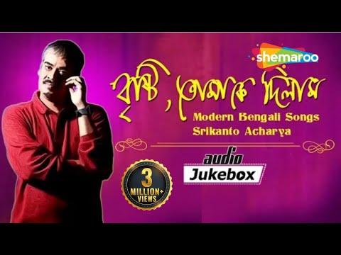 Brishti Tomake Dilam - Modern Bengali Songs - Srikanto Acharya - Audio Jukebox