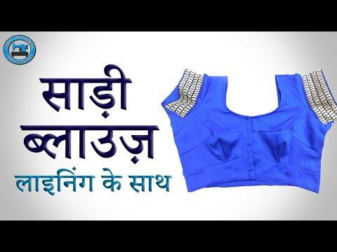 Saree Blouse (Hindi)   BST