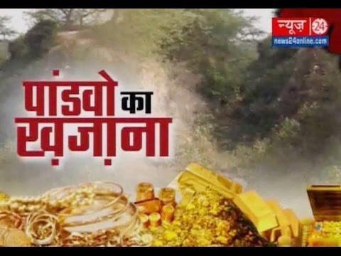 Xxx Mp4 Aaj Ka Raaz Pandavo Ka Khajana पांडव का खजाना Hastinapur Meerut 3gp Sex