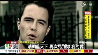 【中視新聞】西城男孩名曲 淪為CIA刑求逼供利器 20151016